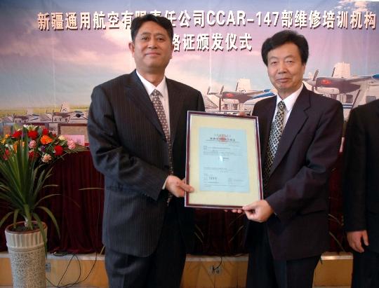 新疆通航取得CCAR-147部维修培训机构合格证