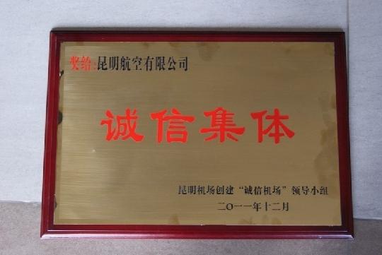 昆明航空荣获2011年第四季度诚信集体称号