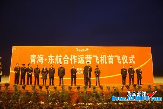 """东航""""西宁――北京航线""""于3月5日成功首飞"""