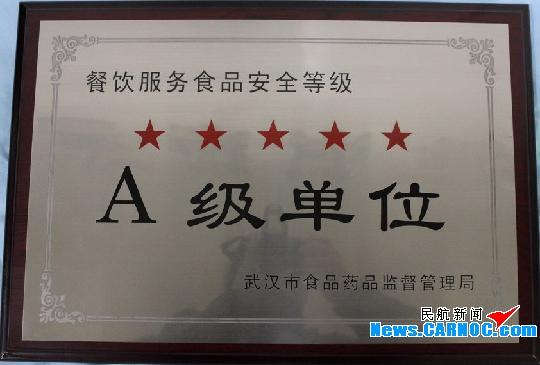 武汉航食荣获餐饮服务食品安全等级A级五星
