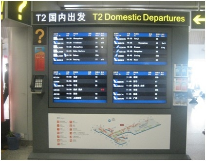 首都机场加配自助查询机