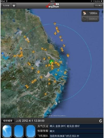 飞常准PAD应用成机场服务模式转变中的利器