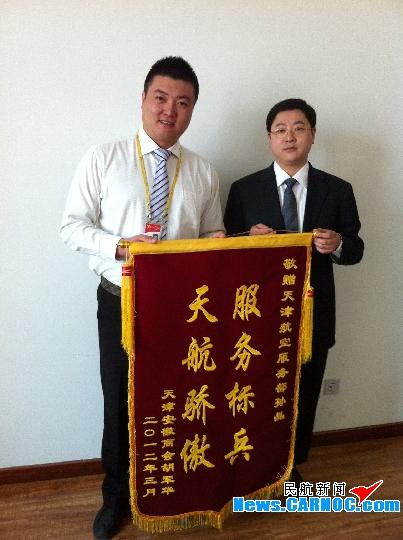 天津航空不计得失为旅客  贴心服务受赠锦旗