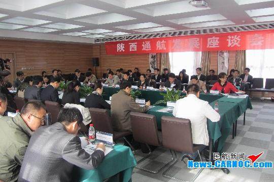 陕西省通用航空产业发展工作座谈会顺利召开