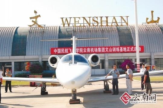 民航飞院云南机场集团文山训练基地正式启动