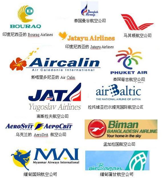 全球各个航空公司标志